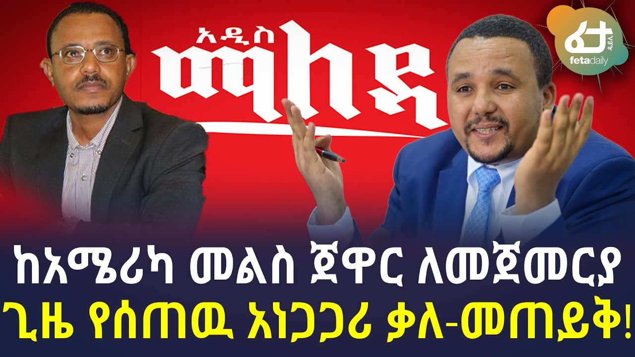 Addis Maleda Interview With Jawar Mohammed