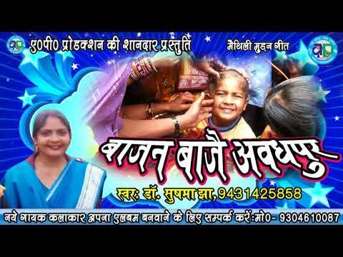 बाजन बाजै अवधपुर- MAITHILI MUNDAN GEET- SINGER- SUSHMA JHA