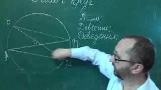 Коло і круг Урок 7 - Геометрія 7 клас