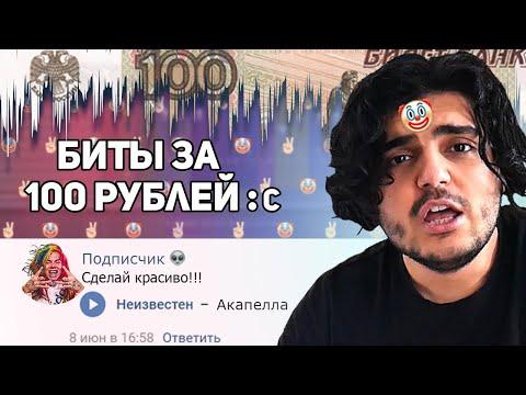 Пишу биты под вокал подписчиков за 100р