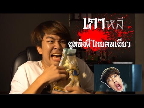 เกาหลีดูหนังผีไทยคนเดียว/watching horror movie alone/공포영화 혼자 보기.