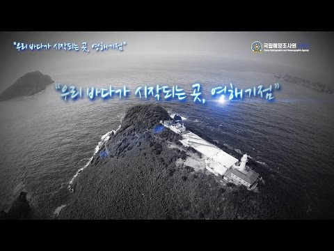 [영해기점]우리바다가 시작되는 곳