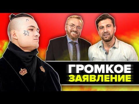 Моргенштерн против митингов // Дневник Хача о запрете мата