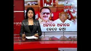 Tara Bahinipati's Question in Assembly