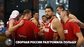 Сборная России разгромила Польшу
