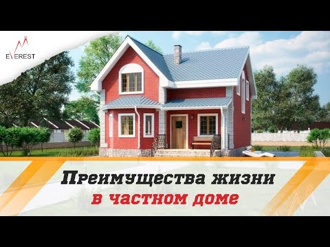 Преимущества жизни в частном доме. Отзыв Алексея Лукьянова | Эверест СтройХолдинг