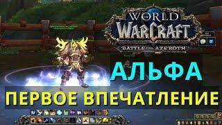 Первое впечатление АЛЬФЫ Битвы за Азерот WOW Battle for Azeroth