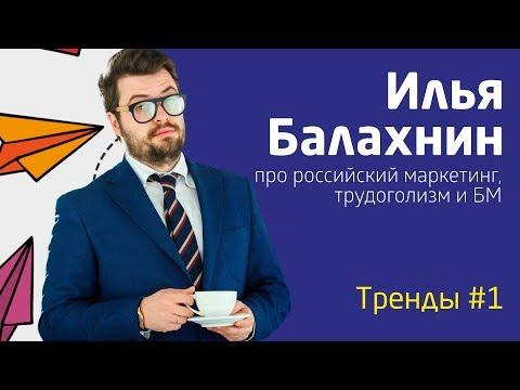 Тренды#1:: Балахнин про российский маркетинг, трудоголизм и БМ