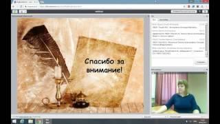 Вебинар «Рекомендации по подготовке к единому государственному экзамену по литературе»