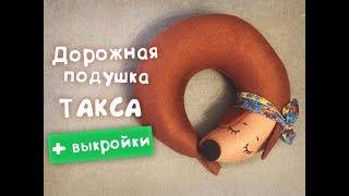 """Дорожная подушка """"Такса"""" - необходимая вещь для путешествий!"""