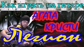 Как играть Агата Кристи Легион - разбор песни (урок)