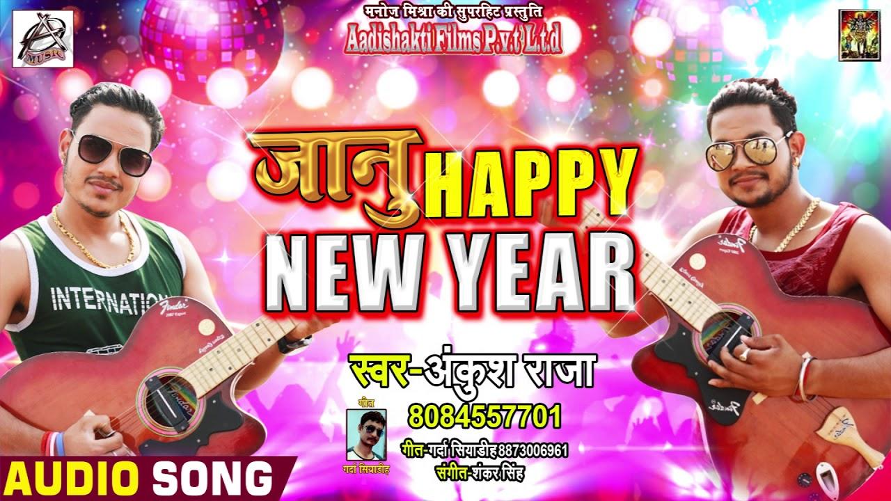 Happy New Year Janu 10