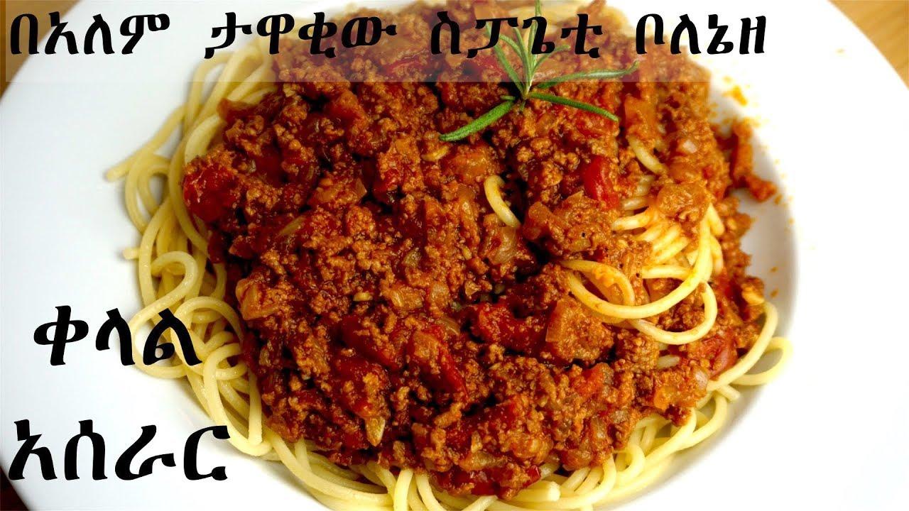 "News Magazine Cooking: በጣም ታዋቂ እና ጣፋጬ የፖሥታ አሰራር ""ስፖጌቲ ቦለኔዘ"""