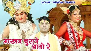 माखन चुराने आयो रे || Kanheya Goswami || Biggest Hit Krishan Bhajan #Sonotek