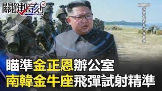 瞄準金正恩辦公室 南韓「金牛座」飛彈試射超精準!! 關鍵時刻 20170913-6 王瑞德