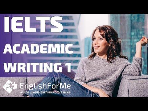 Как сдать IELTS ACADEMIC Writing 1? Советы и стратегии (часть 2)