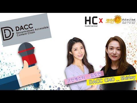 [후오비 카니발] X 코인인터뷰 _ DACC