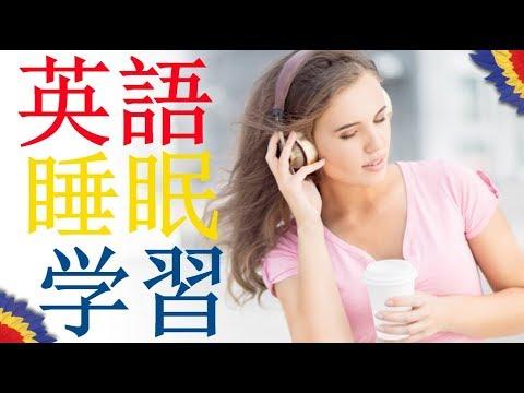 英語� ����    �眠学習    英語�リスニング (英語/日本語)