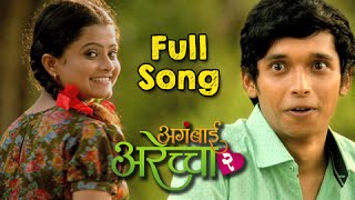 Ek Porgi - Full Song [HD] - Aga Bai Arechyaa 2 - Sonali Kulkarni - Marathi Movie