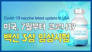 [ENG/ESP sub][COVID-19] 미국, 7월부터 코로나19 백신 3상 임상시험 / U.S. vaccine