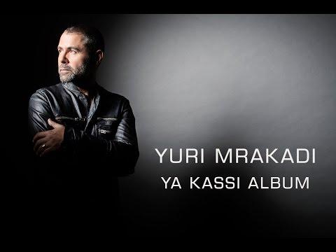 Yuri Mrakadi … Aktarehou   يوري مرقدي … أقترح