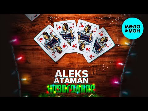 Aleks Ataman - Новогодняя