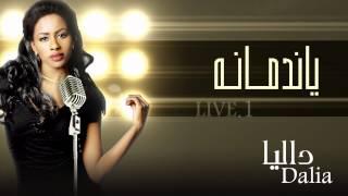 داليا - ياندمانه (النسخة الأصلية) حفلة   2015