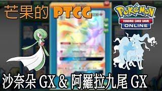 【芒果的Pokemon TCG】【SMON】沙奈朵 Gardevoir GX & 阿羅拉九尾 Alola Ninetales GX