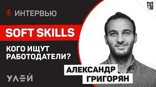 Александр Григорян, Улей: Какими soft skills надо обладать, чтобы получить работу в IT?