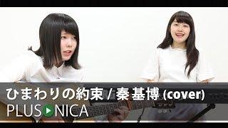 歌 ぷらそにか miku卍 (Vocal / Guitar) 【Twitter】https://twitter.com/3939Matsuo 【HP】 http://www.afterschool-music.com/miku39/ 元松美紅 (Vocal / Piano) ...