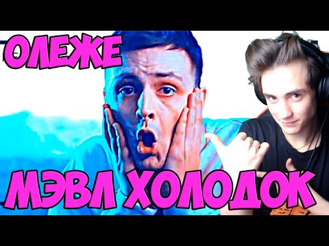 Олеже Как снимали: Мэвл - Холодок Реакция на Мэвл Холодок Олежэ
