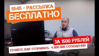 СМС рассылка - БЕСПЛАТНО (Смотрите видео полностью)