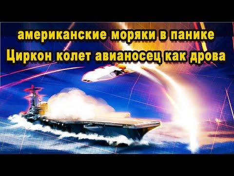 Американские морячки морщились