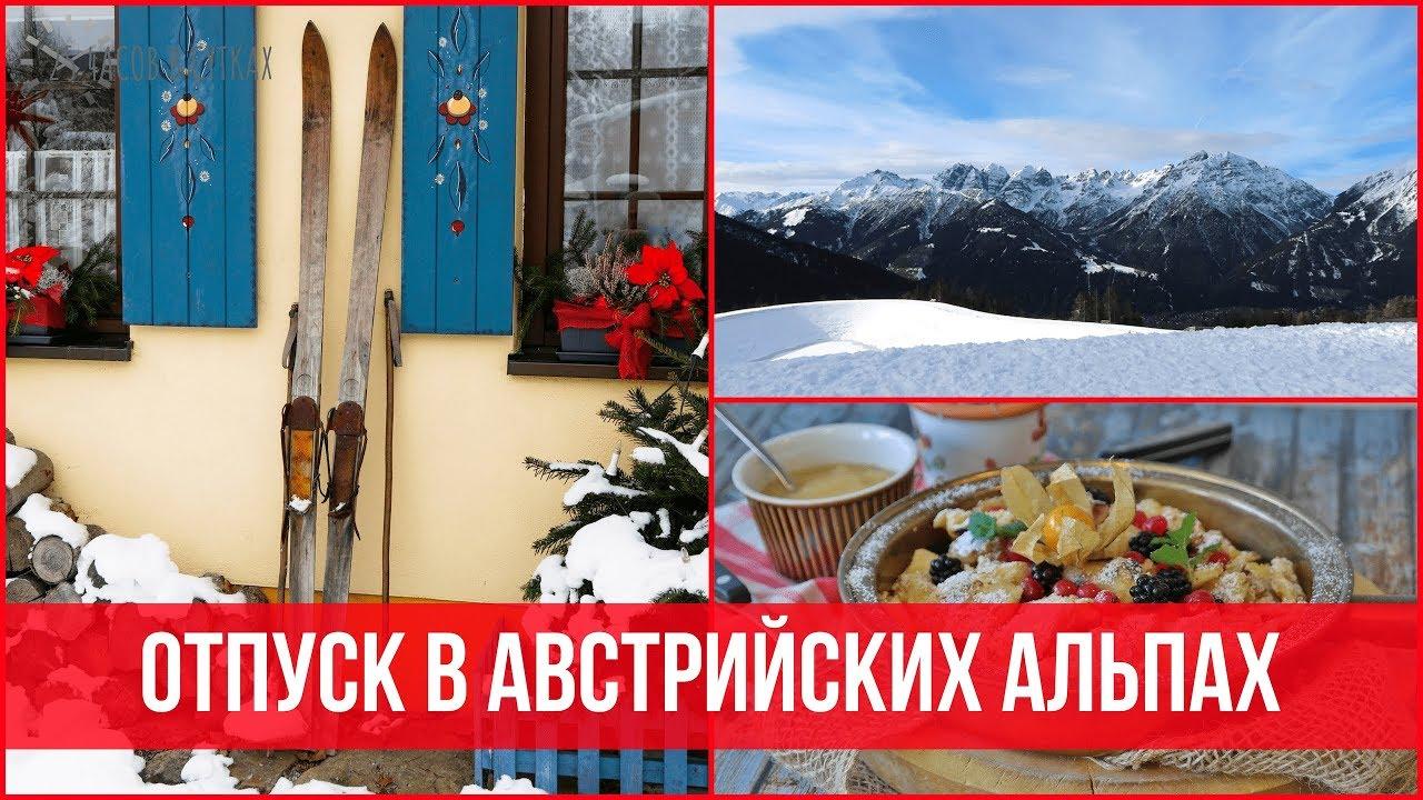 Недорогой отдых в Австрии - 2019: Путешествие в Зимнюю Сказку | 25 часов в сутках