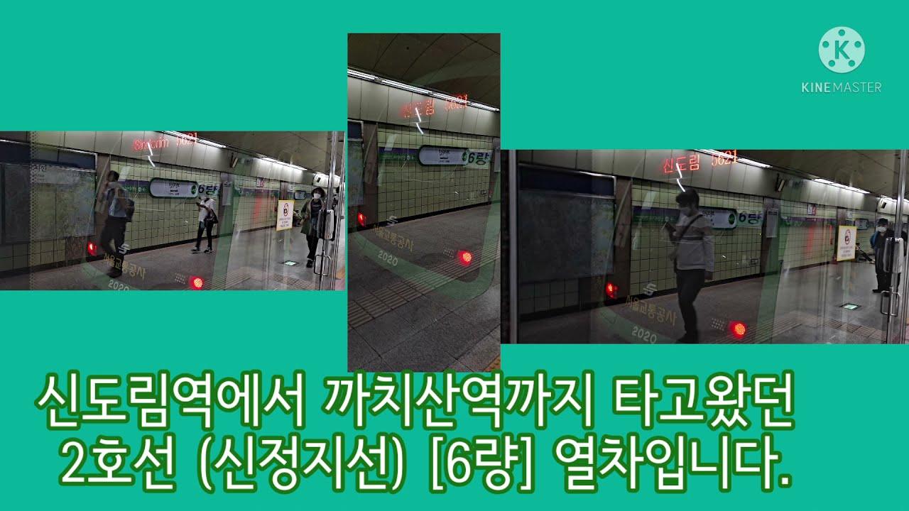 서울교통공사 2호선 신정지선 (6량) 220편성 신도림-까치산 구간 출사