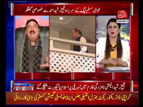 Tonight With Fereeha  – 23 February 2018 - AbbTakk