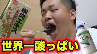 世界一酸っぱい食べ物を宇宙一レベルにしてみたら!? thumbnail
