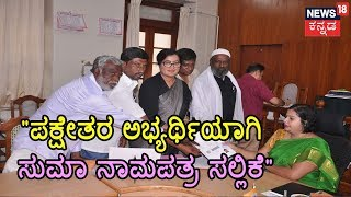 Sumalatha Files Nomination Papers As Independent Candidate In Mandya DC Office Amidst  Fanfare