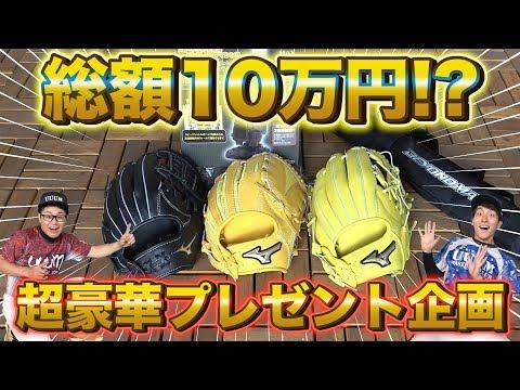 【超豪華】総額10万円超え!超豪華プレゼント企画でグラブもバットも大放出!