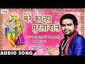Sun Meri Radha Rani ~ Lord Krishna Bhakti Song 2018 ~ Rajnish Gupta Ayodhyawasi ~ Bhakti Bhajan Song