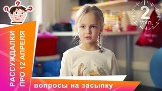 Рассуждалки про Космос. День Космонавтики! Детские ответы на взрослые вопросы. StarMediaKids