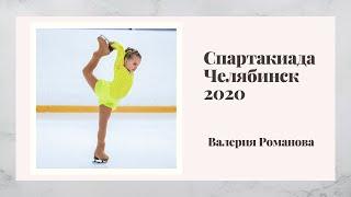 Спартакиада Челябинск 3 юношеский разряд фигурное катание Валерия Романова