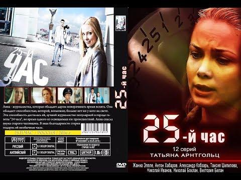 Сериал 25 й час Двадцать пятый час 1, 2, 3, 4 серия дата выхода