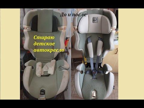 Стираю детское АвтоКресло/ДО И ПОСЛЕ