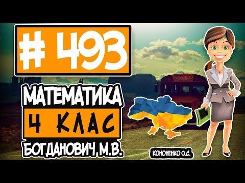 № 493 - Математика 4 клас Богданович М.В. відповіді ГДЗ