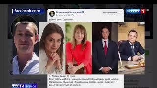 Новости Росии.в Украине проходят тренинги для новых депутатов Зеленский в отпуске