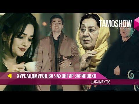 Хурсандмурод ва Чахонгир Зариповхо - Шаби махтоб (Клипхои Точики 2018)