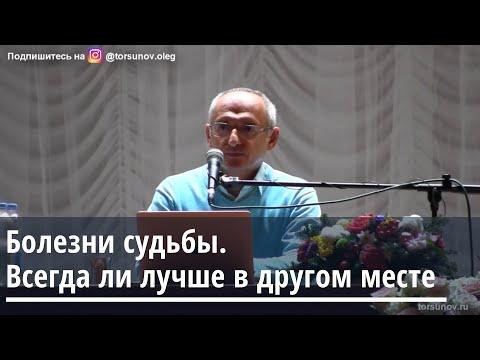 Торсунов О.Г.  Болезни судьбы.   Всегда ли лучше в другом месте