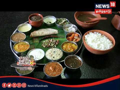Mamallapuram Special | 99 KM Vegetarian Hotel | Traditional Restaurant | Yaadhum Oorey