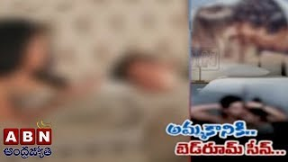 Man Live Streams Bedroom Moments On Chat App In Hyderabad   Red Alert   ABN Telugu